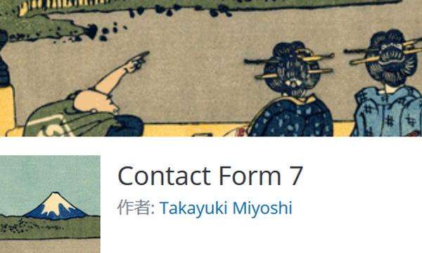 Contact Form 7で送られてきた迷惑メールのIPアドレスを特定してアクセス拒否にする